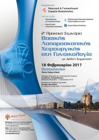 318. 2nd Hands on Course, Basic Laparoscopic Seminar in Gynaecology
