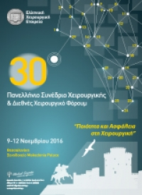 "314. 30th Panhellenic Surgical Congress and International Surgical Forun ""Quality and Security in Surgery"""