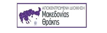 apokentrwmeni-dioikisi-makedonias-thrakis.jpg