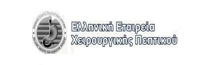 elliniki-etairia-xeirourgikis-peptikou.jpg