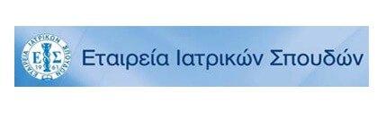 etairia-iatrikwn-spoudwn.jpg