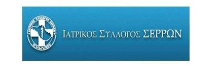 iatrikos-syllogos-serrwn.jpg