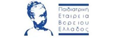 paidiatriki-etairia-voreiou-ellados.jpg
