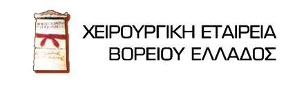 xeirourgiki-etairia-voreiou-ellados.jpg