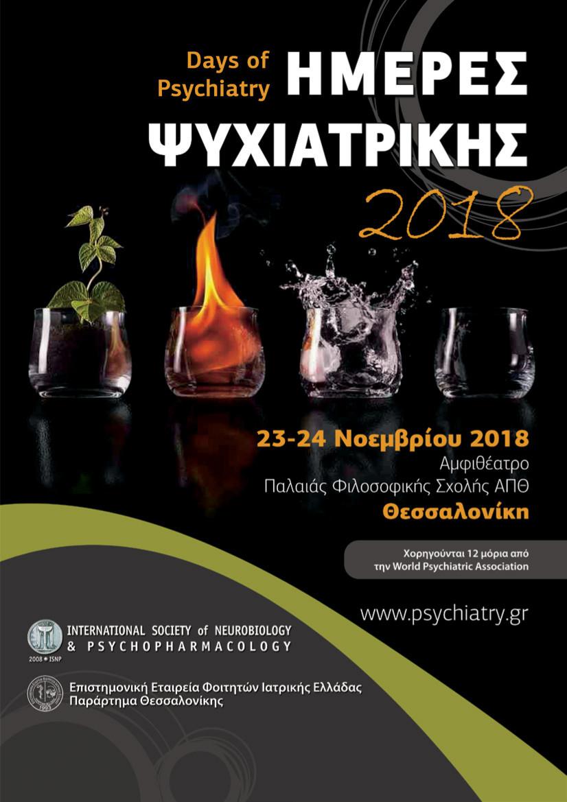 Days of Psychiatry Ημέρες Ψυχιατρικής 2018