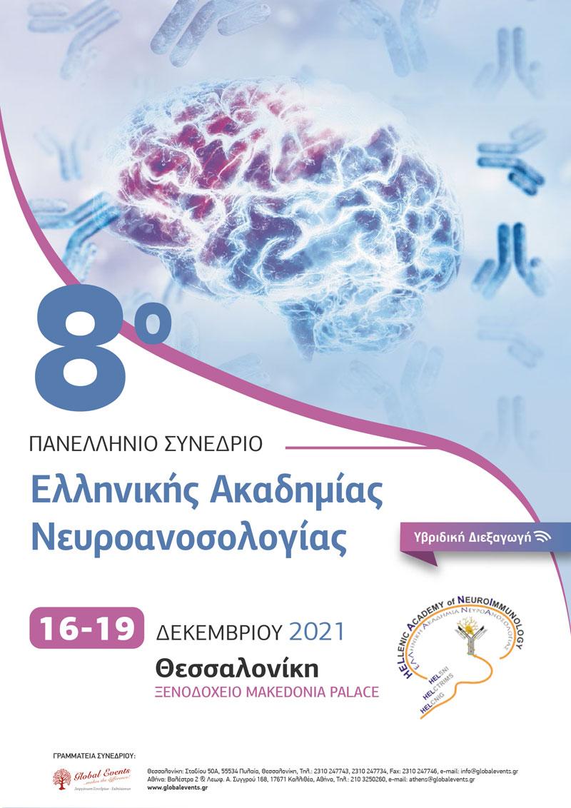 8ο Πανελλήνιο Συνέδριο Ελληνικής Ακαδημίας Νευροανοσολογίας