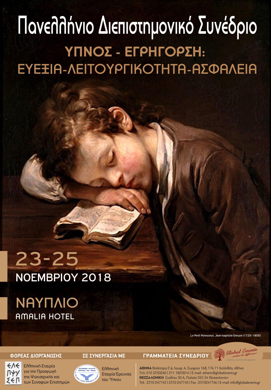 Πανελλήνιο Διεπιστημονικό Συνέδριο: Ύπνος - Εγρήγορση: Ευεξία - Λειτουργικότητα - Ασφάλεια