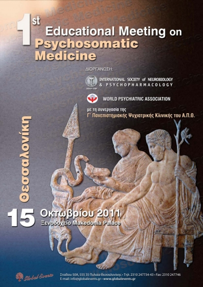 123. 1st Educational Meeting on Psychosomatic Medicine Θεσσαλονίκη, 2011