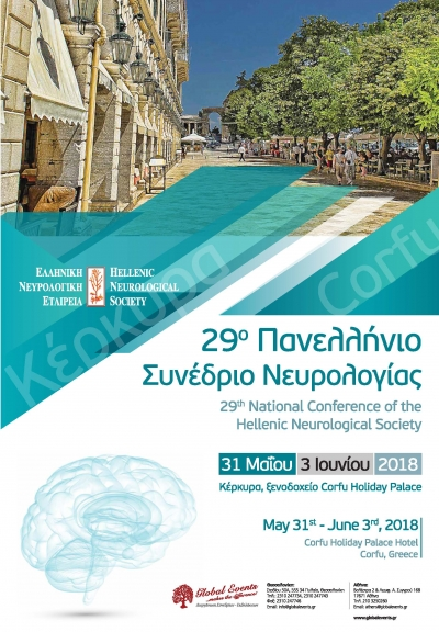 29ο Πανελλήνιο Συνέδριο Νευρολογίας