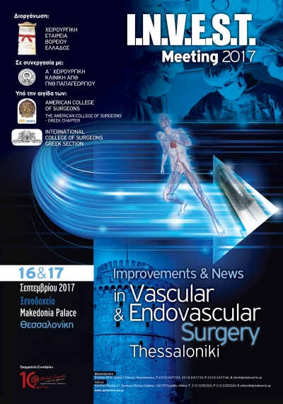 339. I.N.V.E.S.T Meeting  (Improvements & News in Vascular & Endovascular Surgery Thessaloniki)