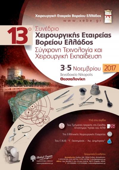 13ο Συνέδριο Χειρουργικής Εταιρείας Βορείου Ελλάδος: Σύγχρονη Τεχνολογία και Χειρουργική Εκπαίδευση