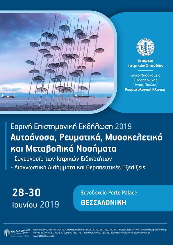 Εαρινή Επιστημονική Εκδήλωση 2019: Αυτοάνοσα, Ρευματικά, Μυοσκελετικά και Μεταβολικά Νοσήματα