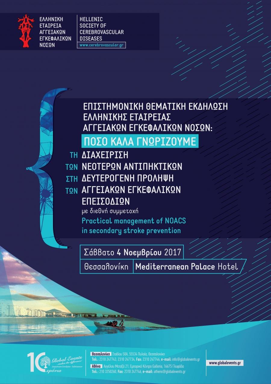 Επιστημονική θεματική εκδήλωση Ελληνικής Εταιρείας Αγγειακών Εγκεφαλικών Νόσων: «Ποσό καλά γνωρίζουμε την διαχείριση των νεοτέρων αντιπηκτικών στη δευτερογενή πρόληψη των αγγειακών εγκεφαλικών επεισοδίων» με διεθνή συμμετοχή